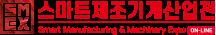스마트제조기계산업전 로고